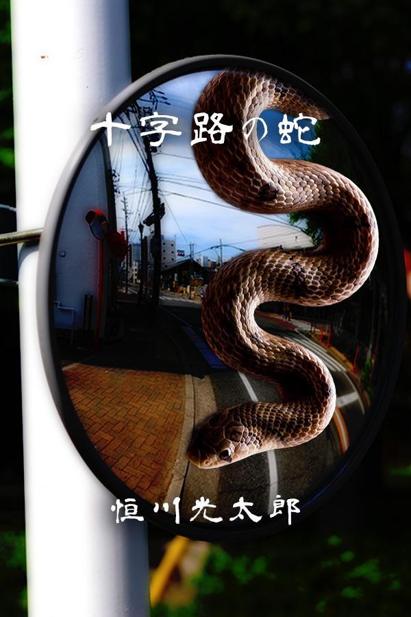十字路の蛇