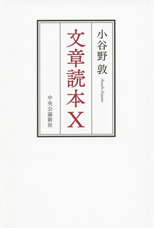 文章読本X|単行本|中央公論新...
