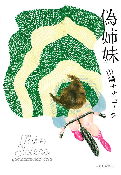 http://www.chuko.co.jp/book/005090.jpg