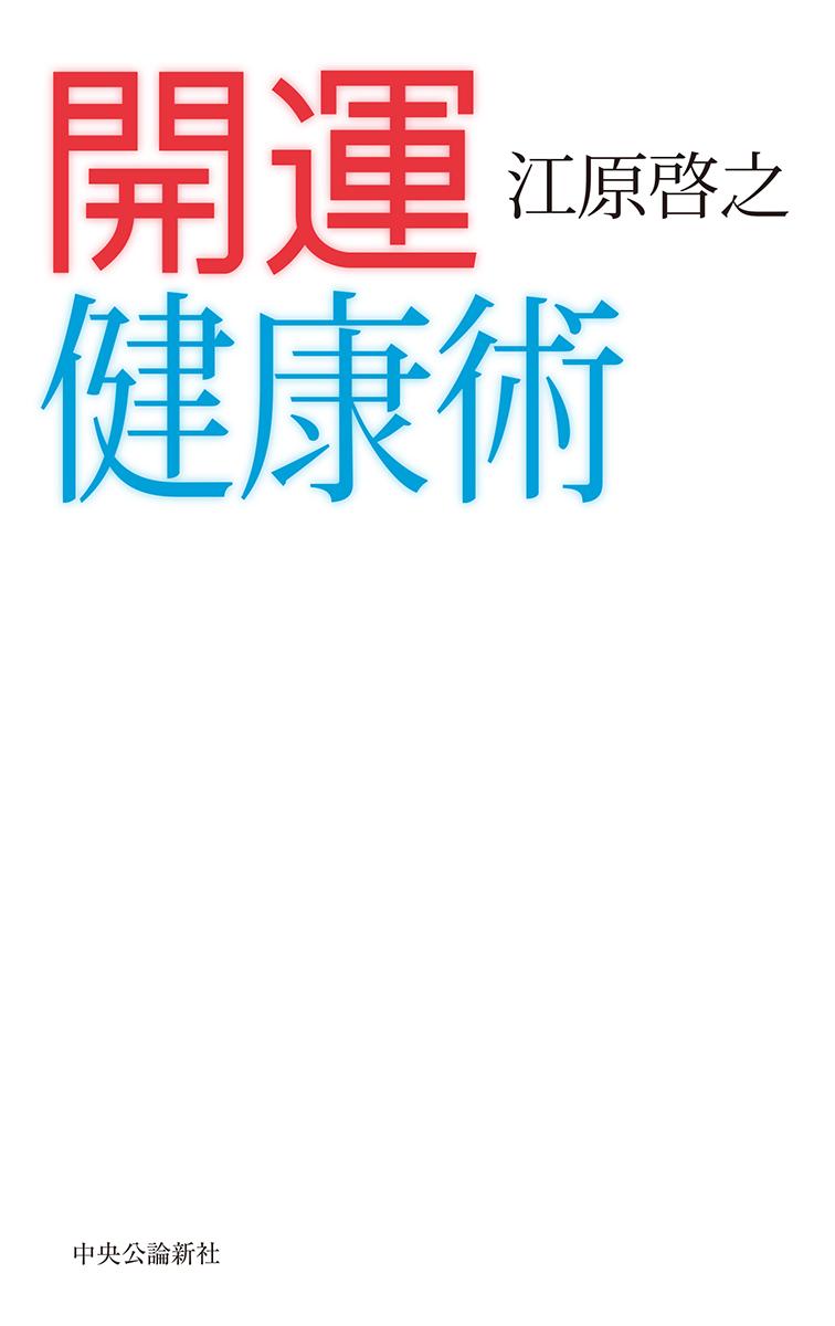コロナ ウイルス 啓之 江原