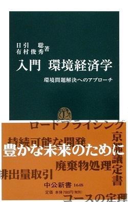 入門 環境経済学 新書 中央公論新社