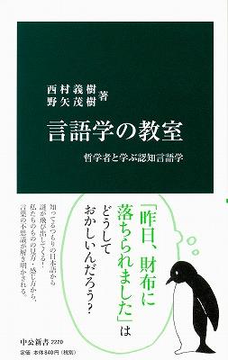 言語学の教室|新書|中央公論新社