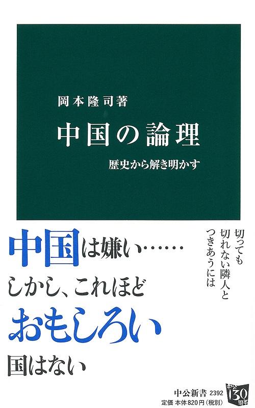 中国の論理 新書 中央公論新社
