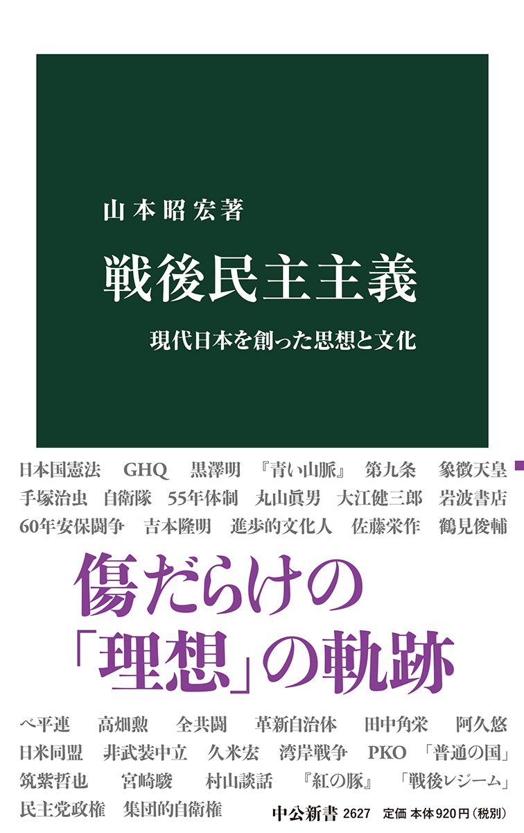戦後民主主義|新書|中央公論新社