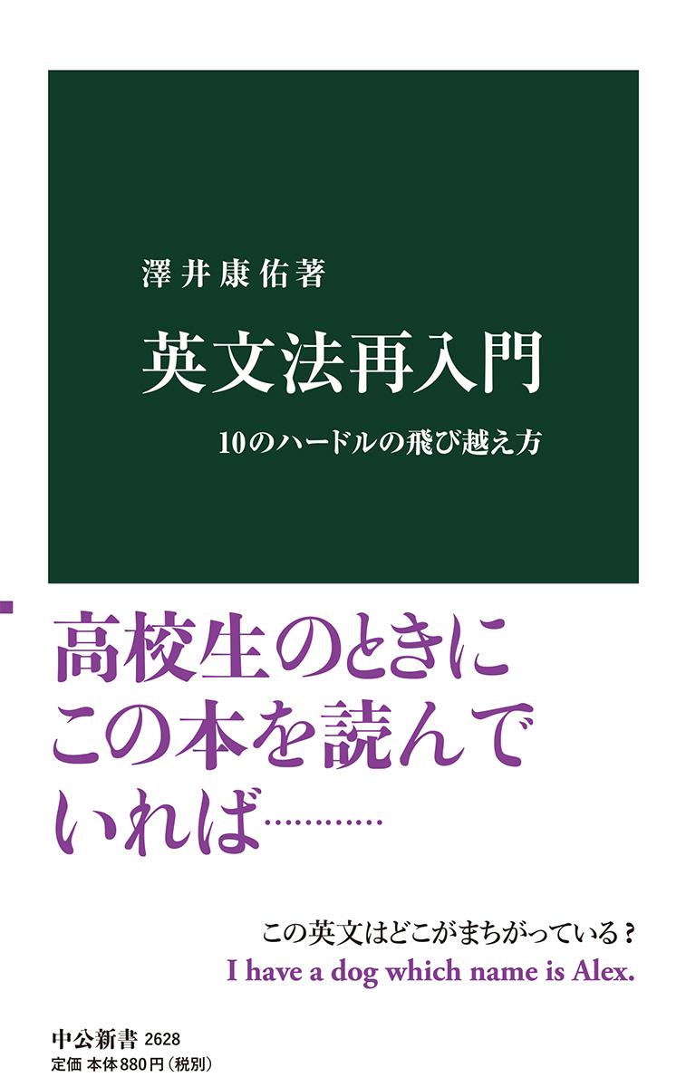 英文法再入門|新書|中央公論新社