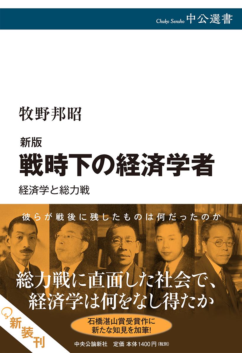 戦時下の経済学者|全集・その他|中央公論新社