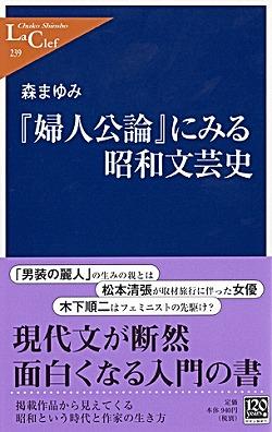 「婦人公論」にみる昭和文芸史