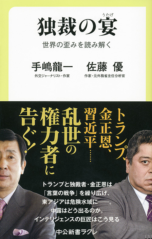 独裁の宴|ラクレ|中央公論新社