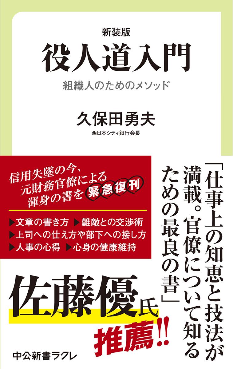 役人道入門|ラクレ|中央公論新...