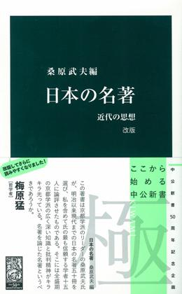 日本の名著 改版 新書 中央公...