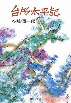 夢 の 浮橋 谷崎 潤一郎 青空 文庫