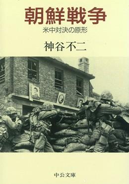 朝鮮戦争 朝鮮戦争|文庫|中央公論新社
