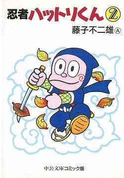 忍者ハットリくんの画像 p1_13