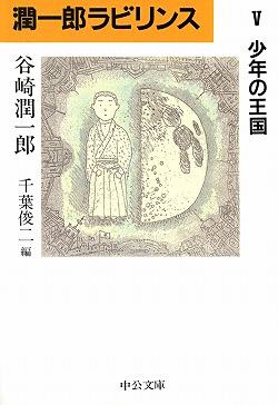谷崎 潤一郎 少年 青空 文庫