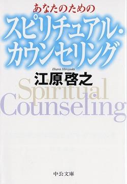 あなたのためのスピリチュアル・カウンセリング