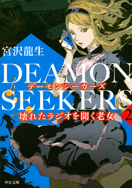 DEAMON SEEKERS2