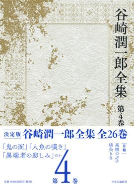 谷崎 潤一郎 全集 中央 公論 社