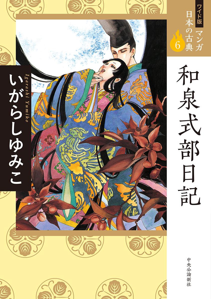 中公 文庫 ワイド 版