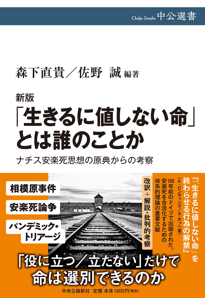 中公選書|中央公論新社