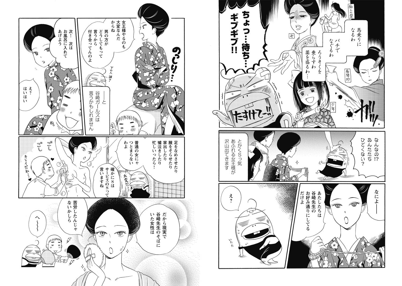 谷崎 潤一郎 少年 漫画