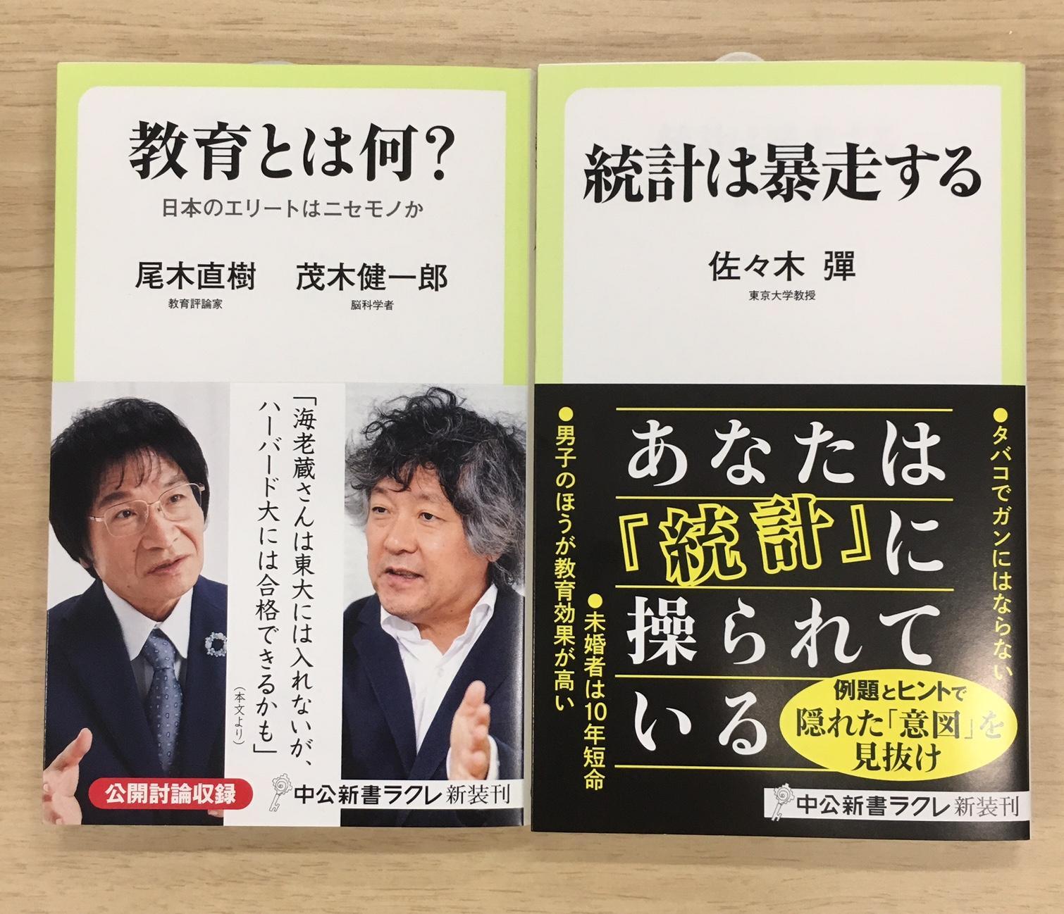 ラクレ9月度新刊