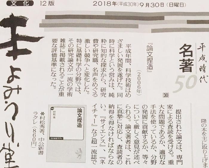 読売新聞「平成時代名著50」に選出