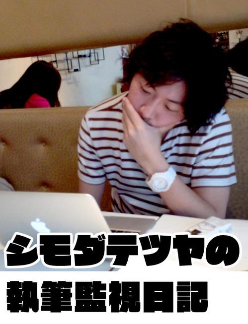 shimoda.jpg