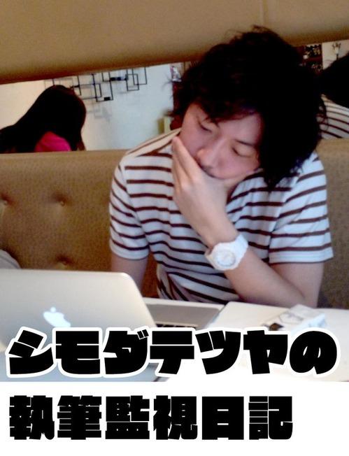 shimoda.jpgのサムネール画像のサムネール画像のサムネール画像