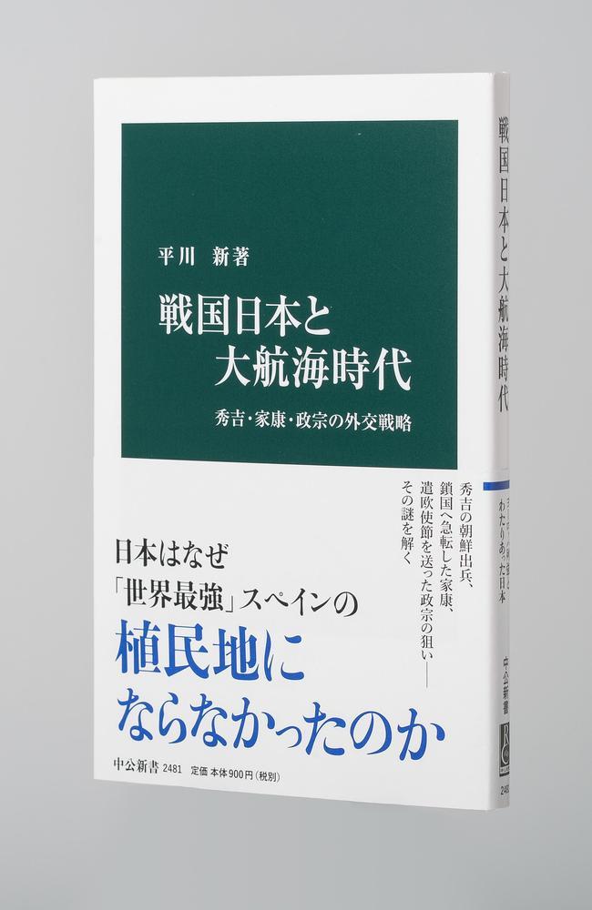 戦国日本と大航海時代』が和辻哲...