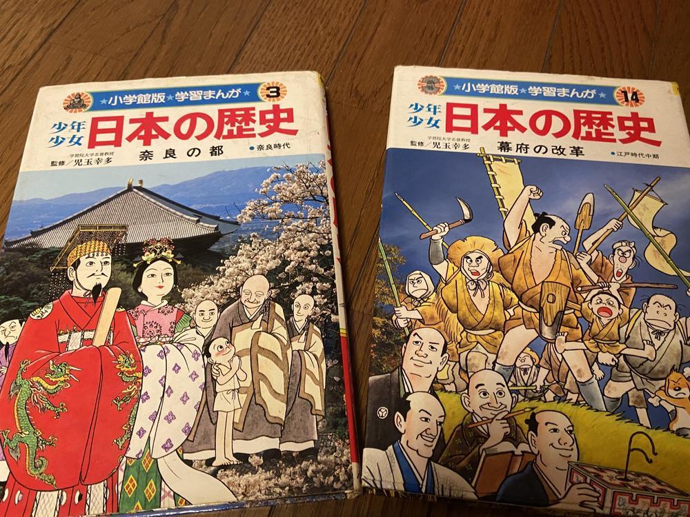学習 まんが 少年 少女 日本 の 歴史