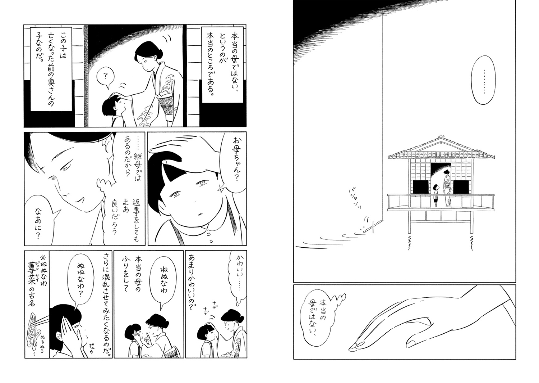 谷崎 潤一郎 夢 の 浮橋